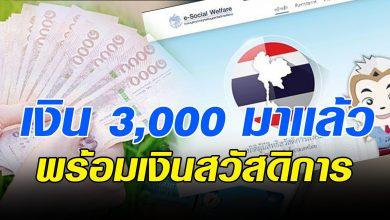Photo of มีใครได้ เงิน 3,000 บาท พร้อมเงินสวัสดิการสังคม