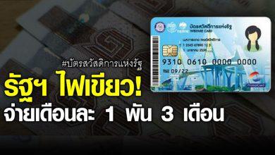 Photo of ได้แน่ๆ ครม.อนุมัติ จ่าย 1,000 บาท ให้กับผู้ถือบัตรสวัสดิการแห่งรัฐ 3 เดือน