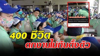 Photo of พนักงาน 400 ชีวิต ตกงานไม่ทันตั้งตัว
