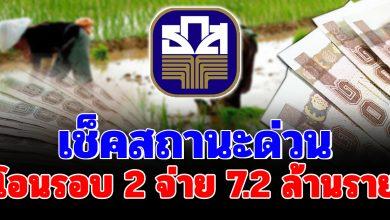 Photo of เยียวย าเกษตรกร ตรวจสอบสถานะ โอนรอบ 2 จ่ายอีก 7.2 ล้านราย
