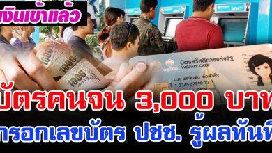 Photo of บัตรสวัสดิการเเห่งรัฐ เเจกเงินเพิ่ม 3,000 บาท จำกัดสิทธิ์เเค่ 1.1 ล้านคน เช็กผลได้ที่นี่