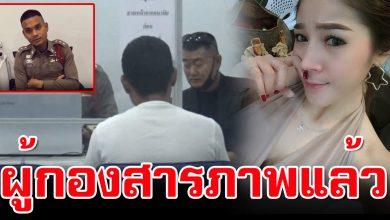 Photo of ผู้กองสารภาพเเล้ว เล่าเหตุการณ์ นาทีชักปืu ยิ งเเฟนสาว