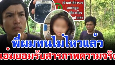 Photo of พี่ผมทนไม่ไหวเเล้ว แอ๋ม ยอมสารภาพความจริง หลังโดนตำรวจบังคับให้รับผิด คดีน้องชมพู่ (คลิป)