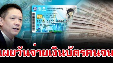 Photo of คลังเผยเเล้ว เงินเยียวย า 3,000 บัตรสวัสดิการเเห่งรัฐ จะโอนเข้าวันไหน
