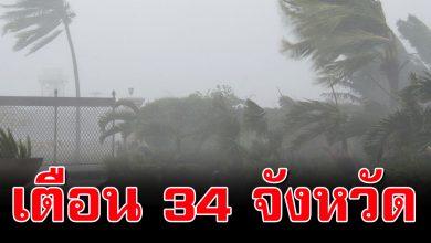 Photo of ฝนถล่มหนัก 34 จังหวัด กรมอุตุฯ เตือน ไทยตอนบน ระวังอันตราย