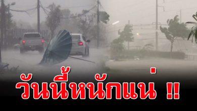 Photo of จัดหนักต่อเนื่อง กรมอุตุฯ เตือนฝนซัด 47จว. ระวังอันตราย กทม.โดนด้วย