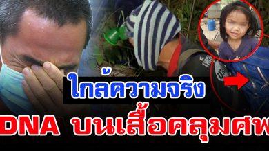 Photo of ใกล้ความจริง คดีจ่อคลี่คลาย ลุงหวั่นถูกจับ หากพบดีเอ็นเอ