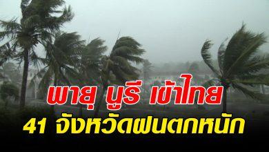 Photo of เตรียมรับมือ พายุโซนร้อน นูรี ถล่มไทย 41 จังหวัดฝนตกหนัก