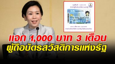 Photo of แจกแน่นอน เงินช่วยเหลือ ผู้ถือบัตรสวัสดิการแห่งรัฐ 1,000 บาท นาน 3 เดือน