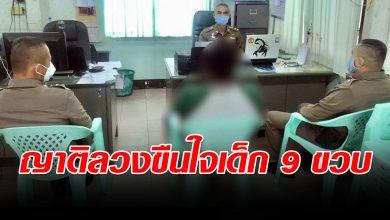 Photo of แม่ใจสลายออกไปรับจ้างหาเงิน ญาติข้างบ้านลวงลูกสาว9ขวบ เข้าห้องน้ำข่มขืน ขู่ถ้าปากโป้ง