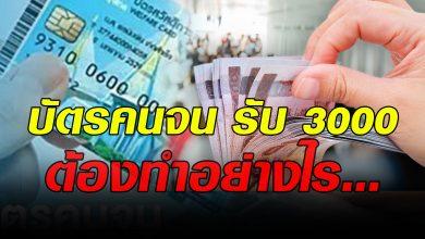 Photo of ด่วน สรุปแล้ว บัตรคนจน รับเงิน 3000 โดยจ่ายย้อนหลังให้ ขั้นตอนง่ายมาก