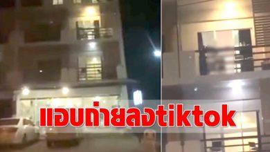 Photo of จวกยับ หนุ่มอัดคลิป tiktok แอบถ่าย คนอึ๊บกัน ซูมขึ้นไปบนตึก หัวเราะสนุกสนาน