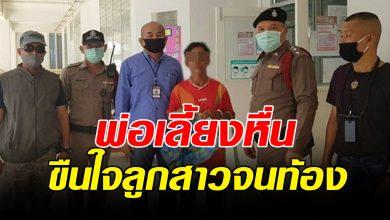Photo of บุกจับคาโรงพยาบาล พ่อเลี้ยงหื่น ขืนใจลูกสาวจนท้อง เปิดปากสารภาพ