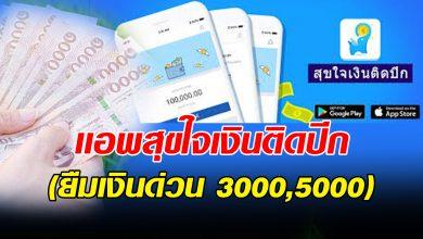 Photo of ใครเดือดร้อนต้องการเงินด่วน ยืมเงินออนไลน์ แอพสุขใจเงินติดปีก (ยืมเงินด่วน 2000,5000 ได้)ไม่ต้องกู้นอกระบบ