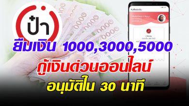 Photo of แนะนำอีก ยืมเงินเร็วทันใจ (ยืมเงินด่วน 1000,3000,5000) อนุมัติใน 30 นาที