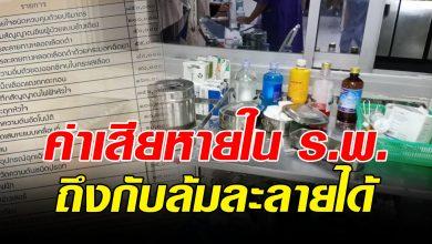 Photo of แห่แชร์ราคาอุปกรณ์ในห้องฉุกเฉิน รู้ไว้ก่อนยกพวกตีกัน ต้องจ่ายเท่าไหร่!
