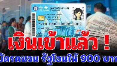 Photo of เงินเข้าแล้ว บัตรสวัสดิการเเห่งรัฐ 900 บาท เช็คเลย
