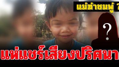 Photo of ชาวเน็ตเเชร์ว่อน คลิปเสียงเด็กพูด เเxเป็นคนฆ่า น้องชมพู่ ชมคลิป