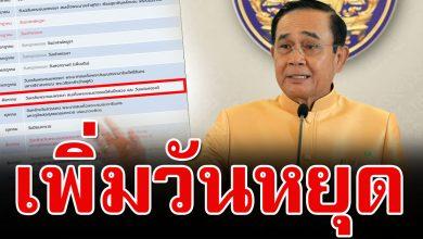 Photo of นายกฯ เล็งเพิ่มวันหยุด ให้คนไทยเที่ยว หลังการแพร่ระบา ดโควิ ด19 เริ่มคลี่คลาย