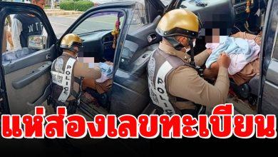Photo of ตำรวจช่วยทำคลอดให้ทา ร ก ชาวเน็ตเเห่ส่องเล ขทะเบียนรถ เล ขสวยเลยทีเดียว
