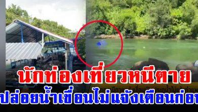 Photo of นักท่องเที่ยวหนีตาย เขื่อนปล่อยน้ำ ไม่เเจ้งเตือนก่อน น้ำซัดแพกระเจิง