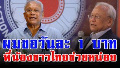 Photo of สุเทพ ประกาศถึงพี่น้องชาวไทย ขอวันละบาทได้ไหม ให้พรรค