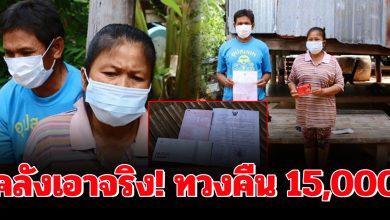 Photo of โผล่อีกแล้ว คลังส่งหนังสือทวงเงิน 15,000 ชาวบ้านโวย ไม่เคยได้สักบาท