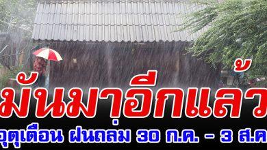 Photo of มันมาอีกเเล้ว อุตุเตือน ไทยเจอมรสุม เสี่ยงฝนตกเพิ่ม 30 ก.ค. – 3 ส.ค.นี้