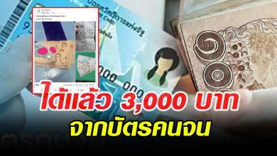 Photo of ชาวเน็ตโพสต์เฟสบุ๊กได้รับเงิน 3,000 บาทจากบัตรคนจนแล้ว ใครที่ยังไม่ได้เช็กด่วน