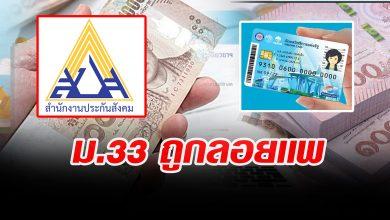 Photo of 'บัตรคนจน' ได้เยียวยา 3,000 บาทแล้ว 'ม.33' ได้อะไรบ้าง มาดูกัน