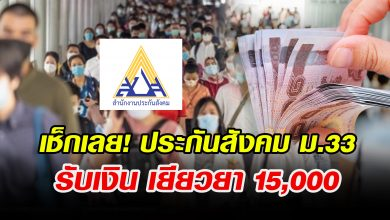 Photo of เช็กเลย! ใครมีสิทธิ์รับเงิน 15,000 เยียวยาลูกจ้าง ประกันสังคม มาตรา 33