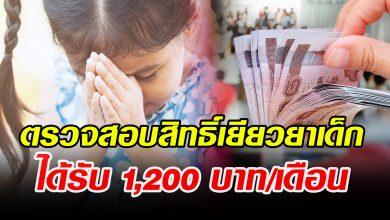 Photo of วิธีตรวจสอบสิทธิ์เยียวยาเด็ก ได้รับ 1,200 บาท/เดือน