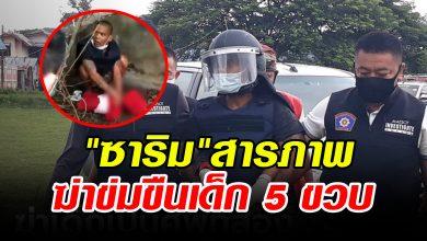 Photo of ซาริม รับสารภาพ ฆ่ าข่ ม ขื นเด็ก 5 ขวบ เผยเคยฆ่ าเด็กมาแล้ว 1 คน