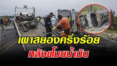 Photo of เผาสยองครึ่งร้อย หลังแห่ขโมยน้ำมัน จากรถบรรทุกน้ำมันคว่ำ