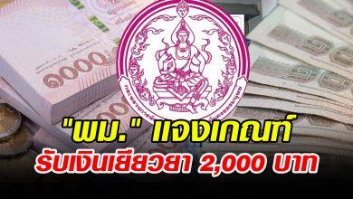 "Photo of กระทรวง ""พม."" แจงหลักเกณฑ์รับ ""เงิน 2,000 บาท"""