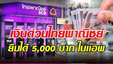 Photo of ยืมเงินด่วนไทยพาณิชย์ ยืมได้ 5,000 บาท สมัครออนไลน์ในแอพ ทำตามขั้นตอนนี้