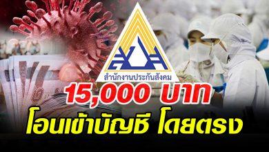 Photo of มาตรา 33 เตรียมรับเงิน เยียวยา 15000 ได้เลย ประกันสังคมพร้อมโอนเข้าบัญชี