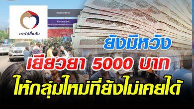 Photo of เตรียมเฮ จ่อชงจ่ายเยียวยา 5,000 ให้กับกลุ่มใหม่ที่ยังไม่เคยได้