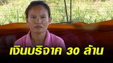 Photo of แม่ชมพู่โต้ได้เงินบริจาค 30 ล้านไม่ปิดบัญชีเหตุยังมีหนี้กับแบงก์ (คลิป)
