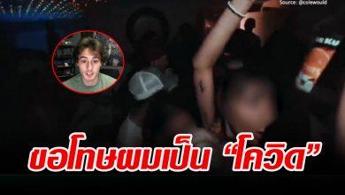 Photo of หนุ่มโพสข่าวร้าย พบตนเองติดเชื้อโควิด-19 หลังปาร์ตี้สนั่นร่วมแขก 400 คน