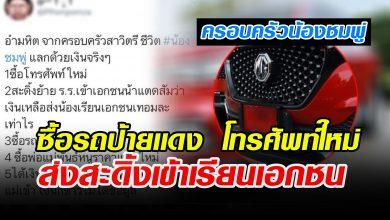Photo of แฉอีก! ครอบครัวน้องชมพู่ ซื้อรถป้ายแดง โทรศัพท์ใหม่ ส่งสะดิ้งเข้าเรียนเอกชน