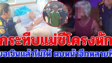 Photo of ลูกทรพี กระทืบเเม่ซี่โครงหัก ตบหน้าซ้ำอีกหลายที เหตุไม่ให้เงินกินเหล้า