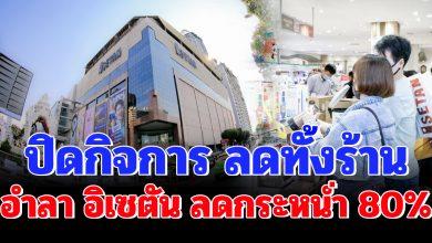 Photo of ปิดกิจการ อำลาไทย อิเซตัน ลดกระหน่ำทั้งร้าน 80%