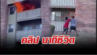 Photo of เปิดคลิปนาทีชีวิต ! แม่ตัดโยนลูก 3 ขวบลงจากระเบียง หนีไฟไหม้ แม่เสียชีวิต