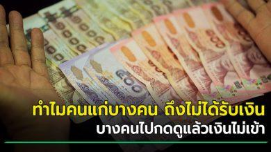 Photo of ไขข้อสงสัย ทำไมคนแก่บางคนถึงไม่ได้รับเงิน 3,000 ในบัตรคนจน