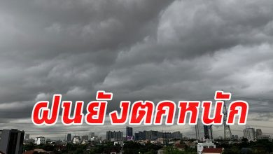 Photo of ฝนยังตกหนัก! เตือนวันนี้ถล่ม 40จว. กทม.ไม่รอด ระวังอันตราย