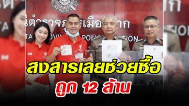 Photo of ผู้กองหนุ่ม โดนขอร้องให้ซื้อสลาก สุดท้ายถูก 12 ล้าน เตรียมมอบรางวัลน้ำใจให้คนขายด้วย