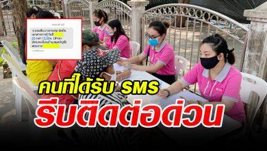 Photo of ธนาคารออมสิน ย้ำคนที่ได้รับ SMS สินเชื่อฉุกเฉิน เร่งติดต่อธนาคารด่วน เพื่อรักษาสิทธิ์ อีกกว่า 7 แสนคน