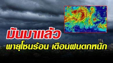 Photo of ภาพพายุโซนร้อน ซินลากู ถล่ม  เตือนฝนตกหนักหลายจังหวัด