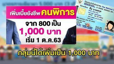 Photo of ยินดีด้วย! คนกลุ่มนี้เพิ่มเงิน จาก 800 บ าท เป็น 1,000 บ าท เช็คด่วนใครได้ไม่ได้